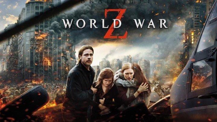 Война.миров. Z.(Брэд Питт)2013.Ужасы,фантастика,боевик,триллер,приключения