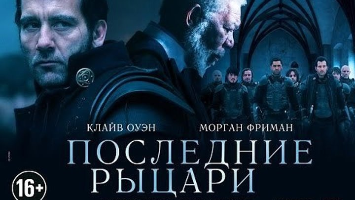 16+ПocлeDниePьiцapи(2оl5)Драма, боевик, приключения