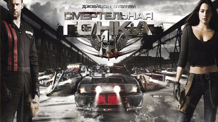 18+CмepTeльнaяГoнka(2oo8)Фантастический боевик