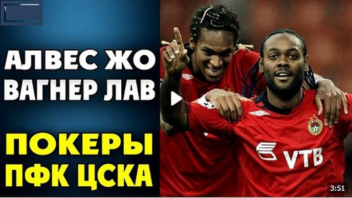 Алвес Жо - Вагнер Лав - Покеры ПФК ЦСКА ● Alves Jo - Vagner Love - Poker CSKA Moscow