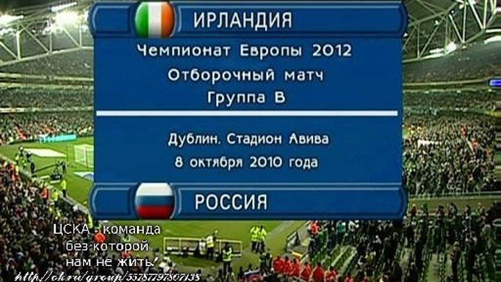 8 октября 2010. Матч отборочного турнира Евро-2012.Ирландия 2-3 Россия