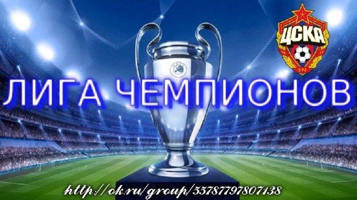 Лучшие голы ЦСКА в Лиге Чемпионов - ТОП 10 ● The best goals of CSKA in the Champions League - TOP 10