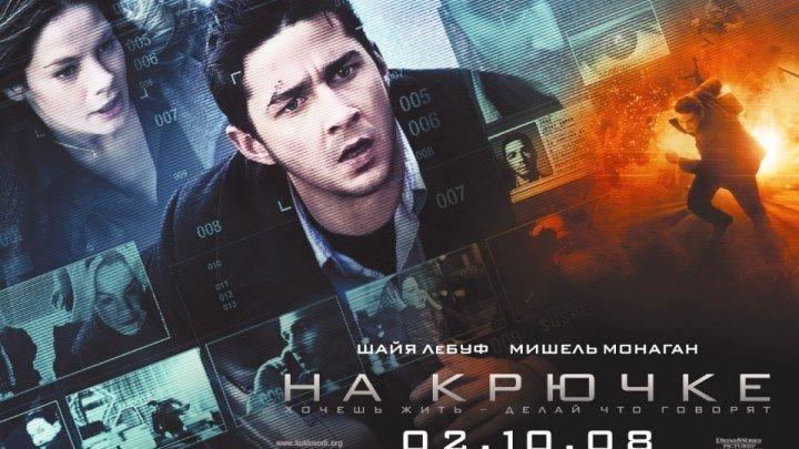 На kрючkе (2008)Боевик, триллер, детектив