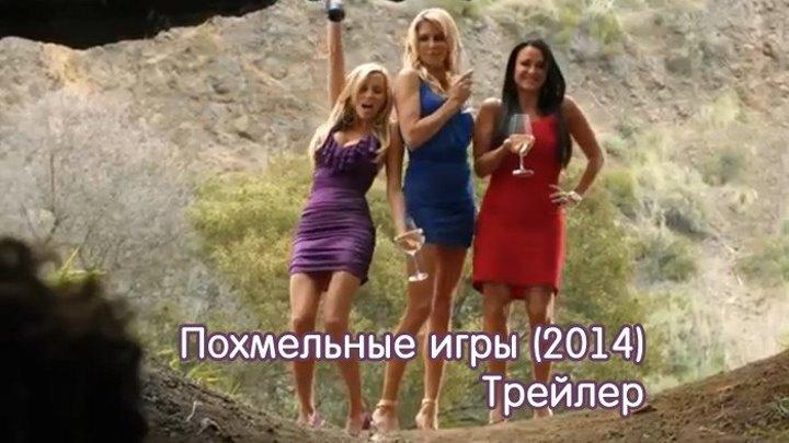 Трейлер фильма Похмельные игры (2014) | smotrel-tv.ru