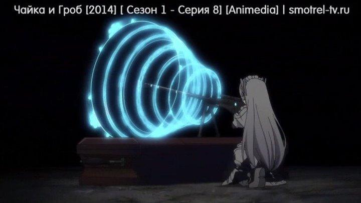 Чайка и Гроб [2014] [Сезон 1 - Серия 8] [Animedia]   smotrel-tv.ru