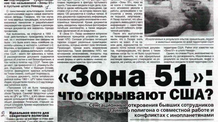 ЗОНА - 51. Шокирующие факты.