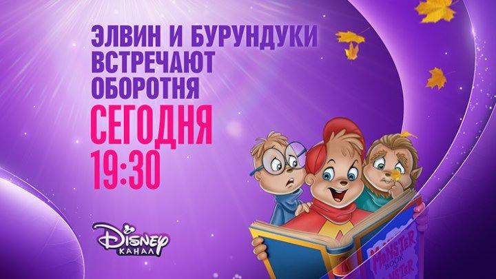 """Элвин и бурундуки встречают оборотня"" на канале Disney!"