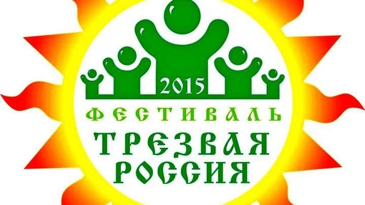 """Фестиваль """"ТРЕЗВАЯ Россия - 2015"""". Будни фестиваля."""