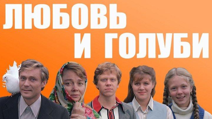 Любовь и голуби (комед.1984 СССР) HD фильм (720p)