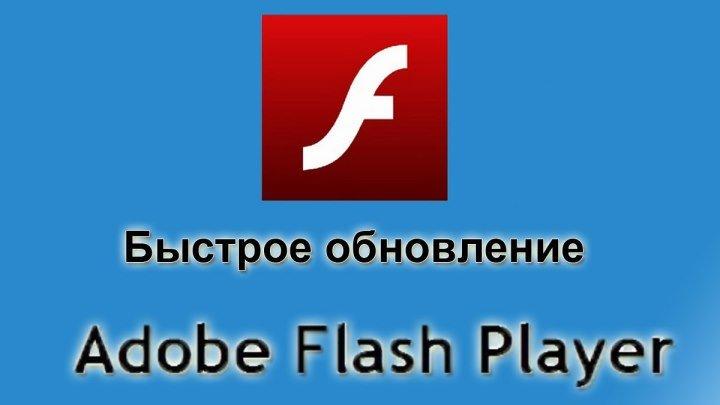 Как обновить плагин adobe flash