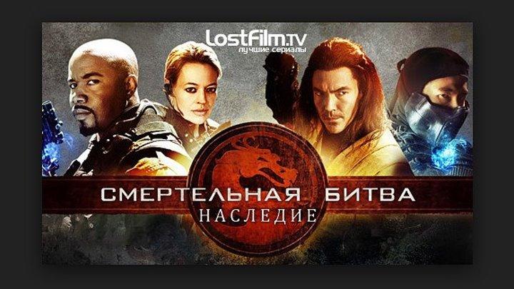 Смертельная битва 3 Наследие (2011)