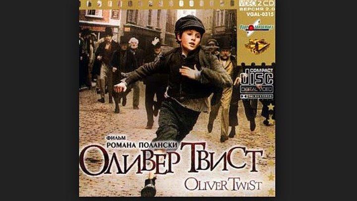 Оливер Твист Oliver Twist 2005