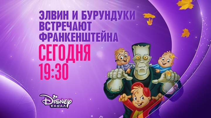 """Элвин и бурундуки встречают Франкенштейна"" на Канале Disney!"