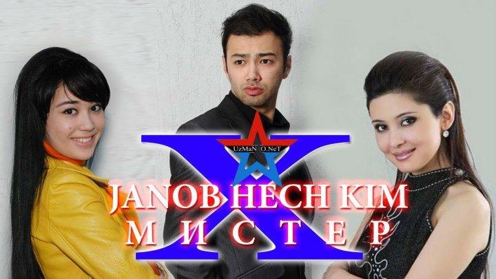 Janob hech kim ⁄ Mister X (O'zbek kino)