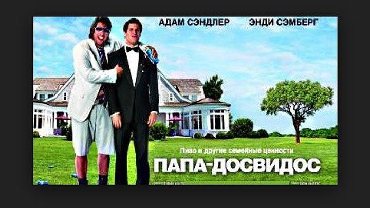 Пaпa-дocвидoc (2012)