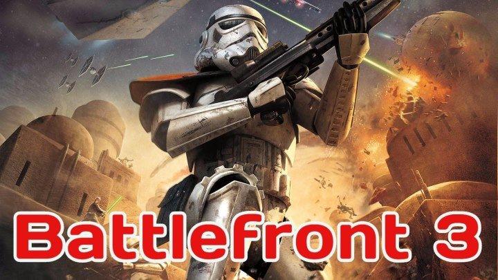 Star Wars Battlefront 3: Режим Выживания
