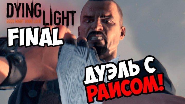 Dying Light прохождение- Бой с Раисом (финальная сцена)