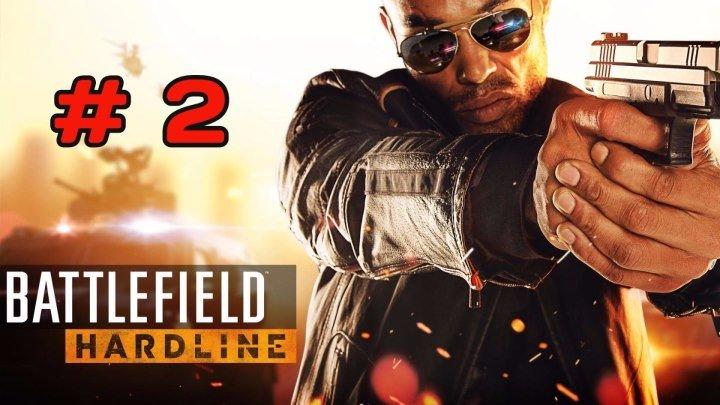 Battlefield Hardline. ОПАСНОЕ СПЕЦЗАДАНИЕ