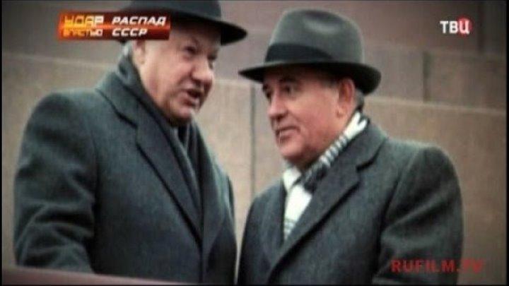 Удар властью распад СССР