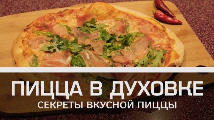 Пицца в духовке: секреты вкусной пиццы [Мужская кулинария]