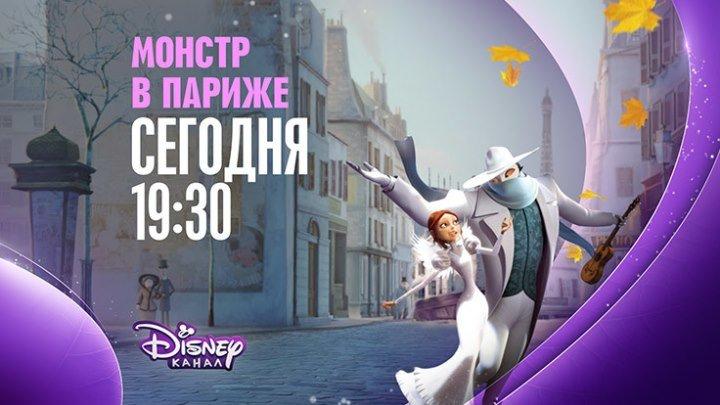 """""""Монстр в Париже"""" на Канале Disney!"""