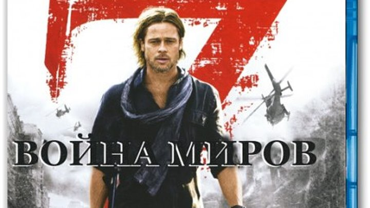 ВОЙНА МИРОВ-Z (Ужасы-Фантастика-Триллер США-2013г.) Х.Ф.