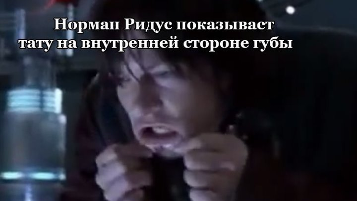 Норман Ридус-Тату.Blade 2.Hey Scud , Its Not A Dud Scene