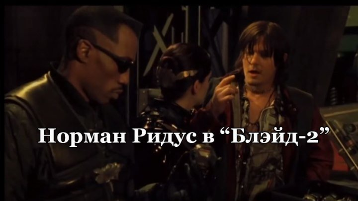 "Норман Ридус в роли Скада в ""Блэйд-2"".Norman Reedus as Scud in Blade II"