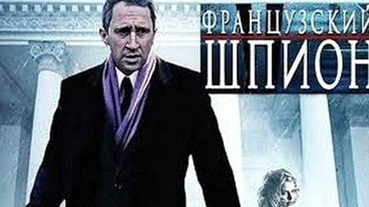 Французский шпион_2014 Россия (детектив,боевик.)