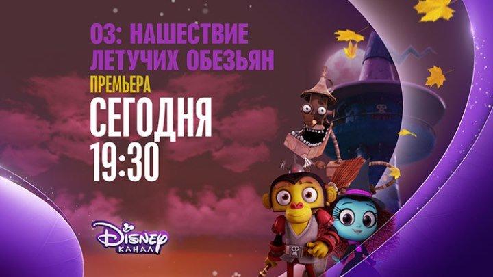 """""""Оз: Нашествие летучих обезьян"""" на Канале Disney!"""