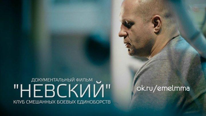 ★ Документальный фильм- клуб 'Невский' 40 лет (2015) ★