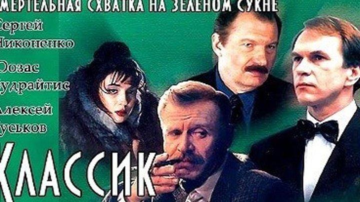 Классик. Россия (криминал)
