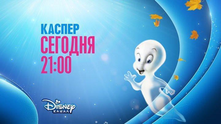 """""""Каспер"""" на Канале Disney!"""