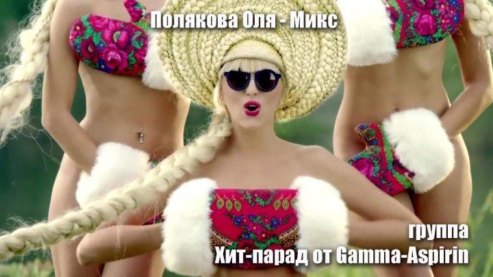 Полякова Оля - Микс