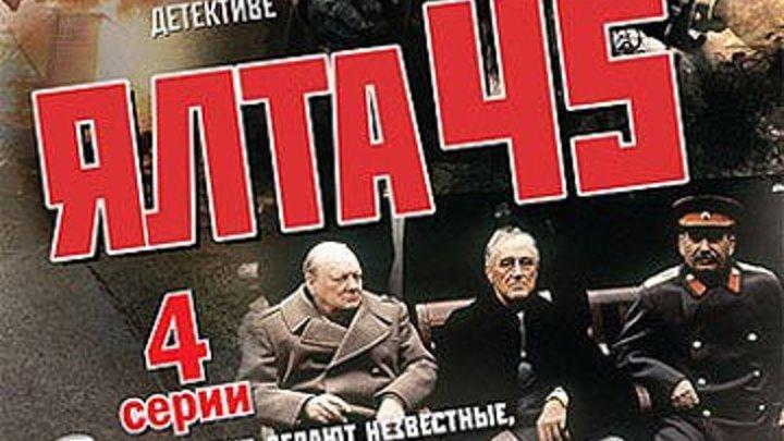 Ялта-45 трейлер (ссылки в комментарии): боевик, военный