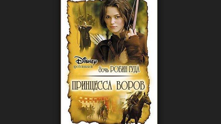 Дочь Робин Гуда Принцесса воров (2001)