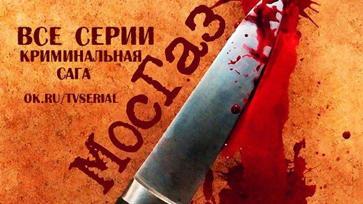 М_О_С_Г_А_З - сериал ВСЕ СЕРИИ (детектив, Россия, 2013)