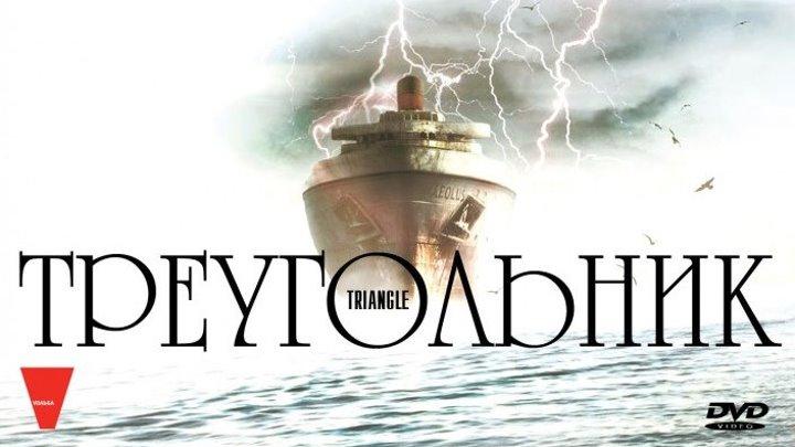 Треугольник - Triangle (Великобритания,2009,триллер,16+)