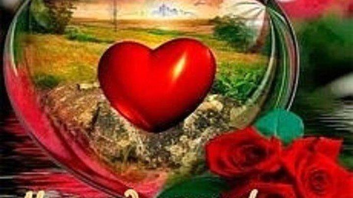 .......★♥♫♥♫★«Для Любимых и Верных Друзей!!!»★♥♫♥♫★......