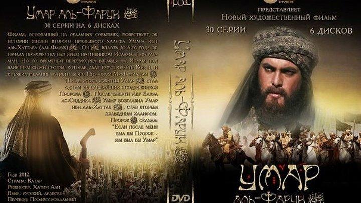 """30 серия """"Умар аль Фарук"""" ФИНАЛ!!! (Озвучка)"""