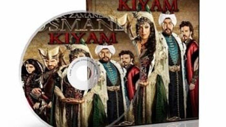 10 серия Однажды в Османской империи: Смута