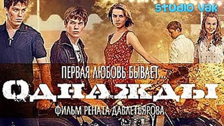 Однажды (2013) Фильм мелодрама, комедия, драма