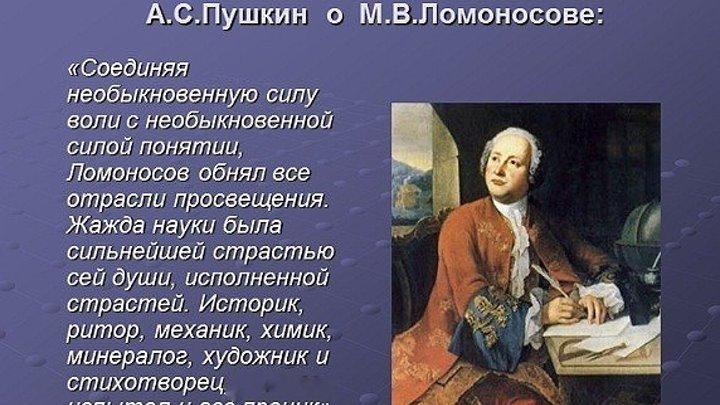 МИХАИЛ ВАСИЛЬЕВИЧ ЛОМОНОСОВ. (документальный, биография, 2015)