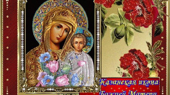 День Казанской иконы Божьей Матери! 4 ноября! Молитва!
