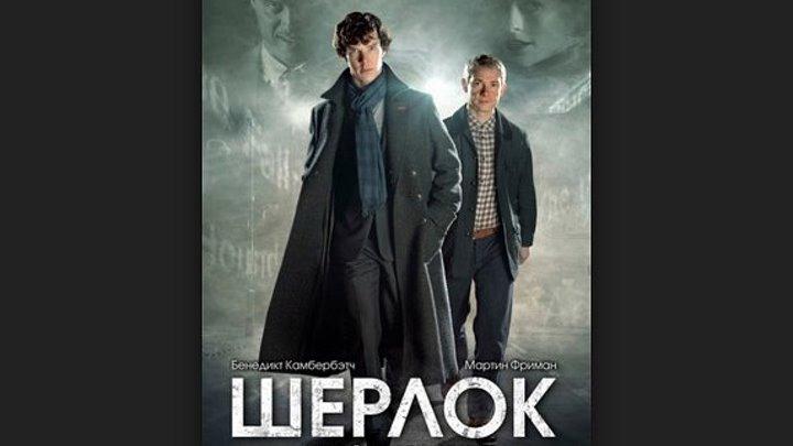 Шерлок Холмс 1 серия 1 сезон Этюд в розовых тонах