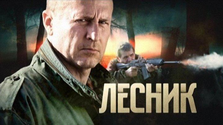 Лесник 3 сезон 9 серия(БОЕВИК 2015)
