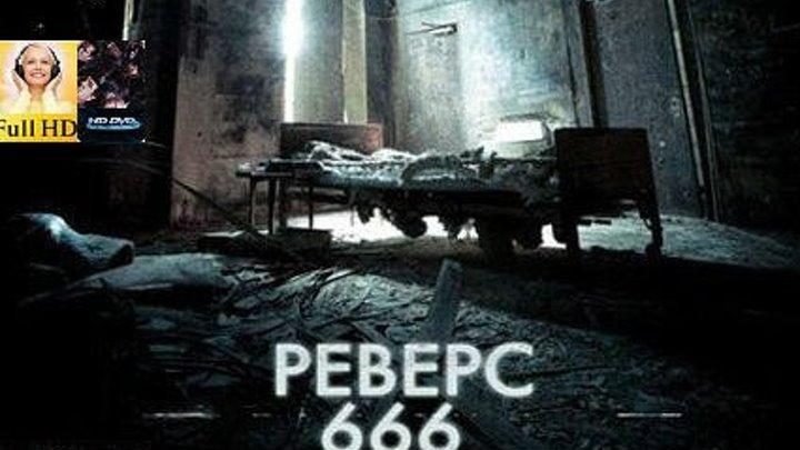 Реверс 666 / Психушка: ужасы, триллер: Дублированное [ Официальный звук ]