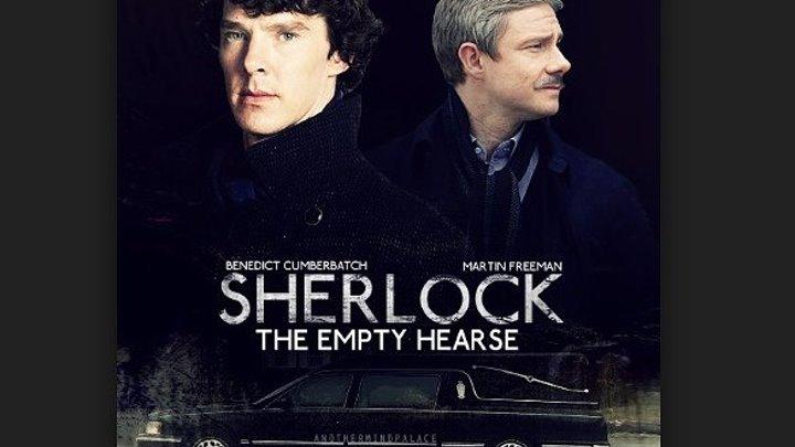 Шерлок Холмс Пустой катафалк (3 сезон, 1 серия)