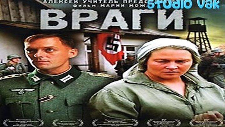 Враги (2007) Фильм