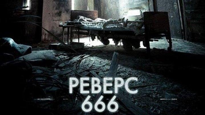Реверс.666.2015 (мистика)
